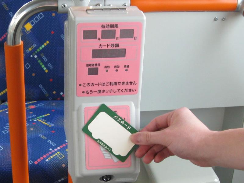 ICバスカード - 北見バス